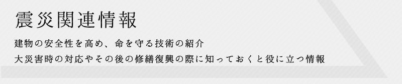 熊本地震 震災関連情報