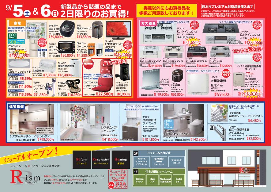 わくわくリボン祭り2015裏 熊本市プレミアム付商品券も使えます