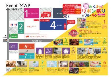 thumbnail of リボン祭り2016_イベントマップ