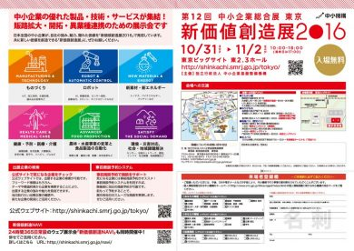 thumbnail of 【PDF】新価値創造展_招待券