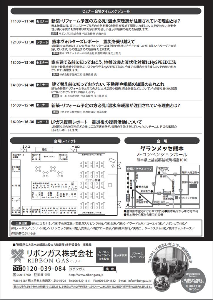 耐震防災と温水床暖房お役立ち情報展20170726