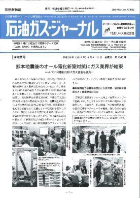 20170804_熊本地震後のオール電化新築対抗にガス業界が結束のサムネイル