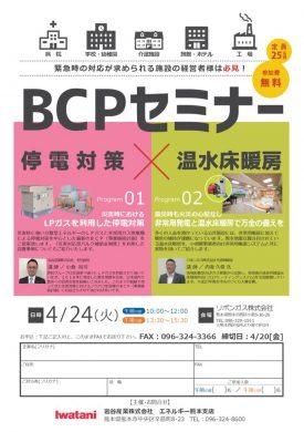 BCPセミナー_20180424のサムネイル