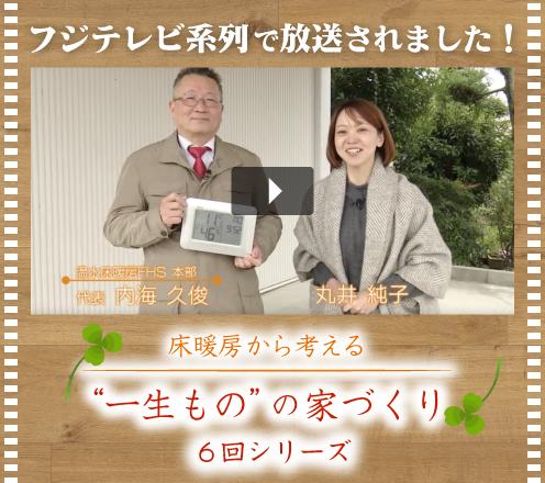 温水床暖房FHS Presents 「温水床暖房から考える一生ものの家づくり」TKUテレビ熊本