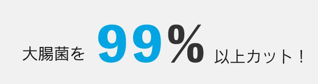 ガス衣類乾燥機 乾太くん 大腸菌を99%以上カット
