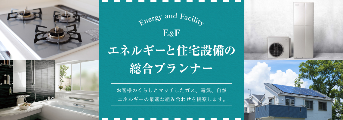 温水床暖房、住宅リフォーム・リノベーションのことならリボンガス株式会社 総合エネルギー提案