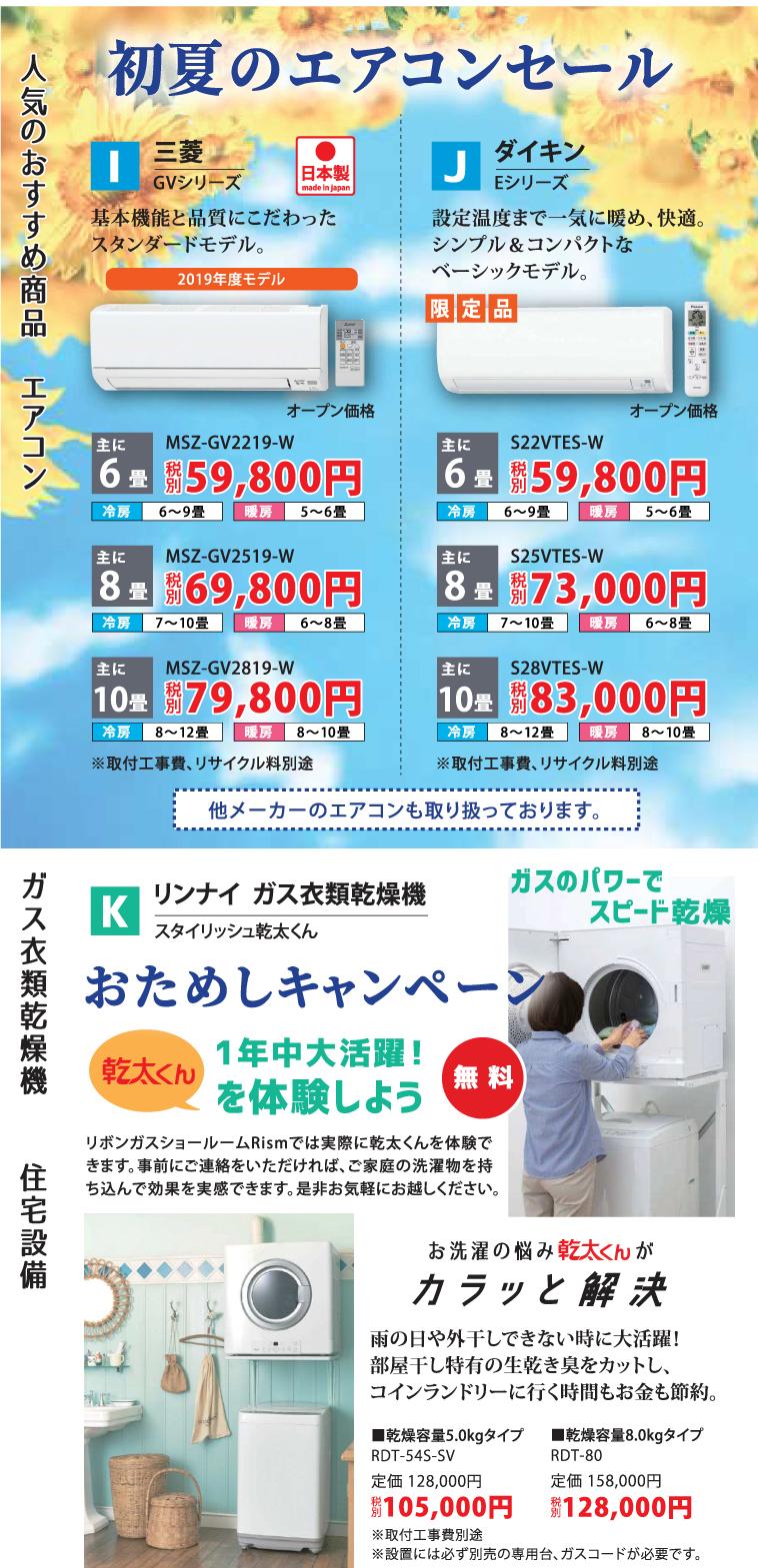エアコン59,800円~ ガス衣類乾燥機105,000円 リボンガス株式会社 チラシ