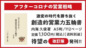 『激変の時代を勝ち抜く創造的営業力五輪書』の改訂版を発刊!!