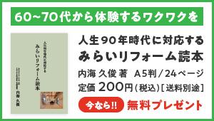 『人生90年時代に対応する 未来リフォーム読本』無料プレゼント