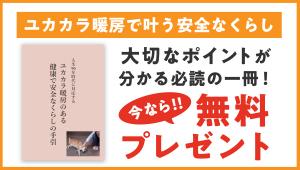 『ユカカラ暖房のある健康で安全なくらしの手引』発売記念プレゼント