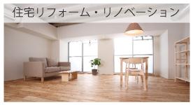 住宅リフォーム・リノベーション