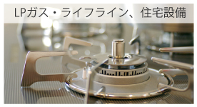 LPガス・ライフライン