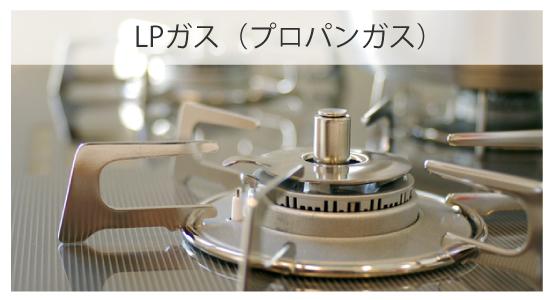 LPガス(プロパンガス)