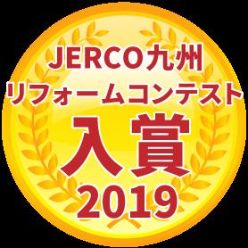 JERCO ジェルコ 九州 リフォーム コンテスト 入賞