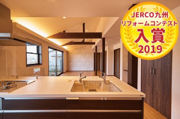 JERCO ジェルコ 九州 リフォーム コンテスト2019に 入賞しました