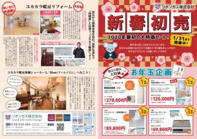 ol新春初売りチラシ_折込用_A3_表のサムネイル