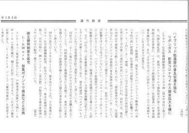 01.週刊経済のサムネイル