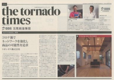 20200902_the tornado timesのサムネイル